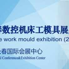 2021第13届长春***机床工模具展览会