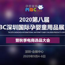 2020第八届 深圳***孕婴童用品展览会