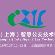 IBTE 2019中国(上海)智慧公交技术装备展览会