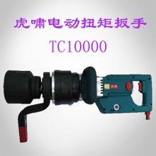 虎啸电动定扭矩扳手 虎啸TC10000 电力建设铁路机务扳手 石油天然气***