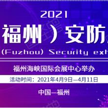 2021中国(福州)智慧城市暨社会公共安全产品展览会