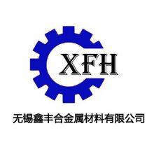 无锡鑫丰合金属材料有限公司