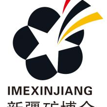 新疆矿博会——第11届新疆国际矿业与装备博览会