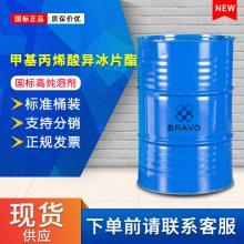 甲基丙烯酸异冰片酯 IBOMA 质量可靠