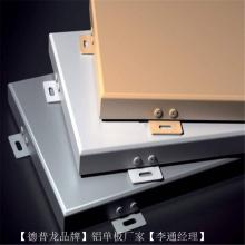 德普龙雕花镂空铝板_艺术异型镂空铝板生产基地