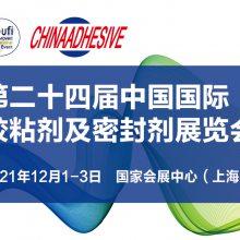 第24届中国国际胶粘剂及密封剂展览会