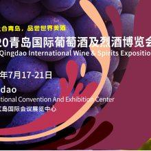 2020青岛***葡萄酒博览会