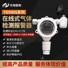TD500S-C2H8O2固定式乙酸乙酯检测报警仪 气体变送器