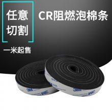 PVC阻燃海绵 背胶网格CR泡棉胶条 阻燃胶带海绵发泡 3mm*20mm*10m
