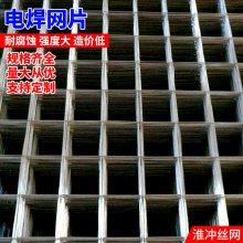 安平县淮冲焊接方孔电焊网片_地暖改拔丝电焊网片制造商