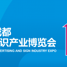 2021德纳·第19届成都广告标识产业博览会