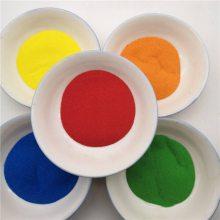 染色彩砂彩砂厂家 河北永顺染色彩色沙子批发