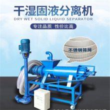 豆渣豆浆脱水机 干湿固液分离机 有机肥脱水烘干机