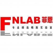 广东菲恩实验室工程技术有限公司