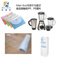 供应iHeir-105塑料抗菌剂 无机银系耐高温透明食品级抗菌粉