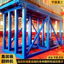 山东亨展可移动高效率集装箱装卸平台_单翻集装箱翻转机价格
