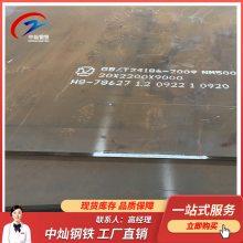 青岛耐磨钢板价格 自卸车车身用耐磨板 规格多库存足 NM360