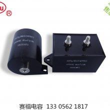 供应赛福 800VDC 100UF储能焊机电子束焊机电容器