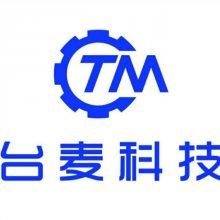 台麦机电科技(上海)有限公司