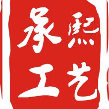 广州承熙工艺品有限公司