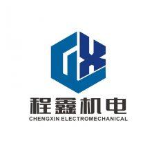 东莞市程鑫机电有限公司