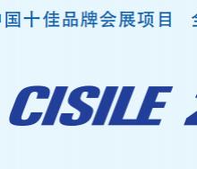 ***十届中国国际科学仪器及实验室装备展览会(CISILE2022)