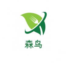 广州森鸟家居有限公司