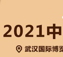 2021中部国际口腔展