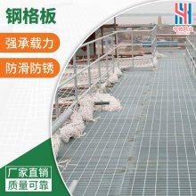 船厂用齿型焊接平台格栅板供应