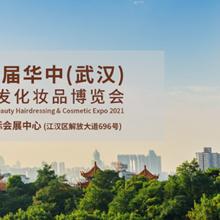 2021第18届华中(武汉)***美容美发化妆品博览会