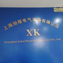 上海旭楷电气设备有限公司