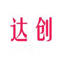 河北达创体育器材有限公司