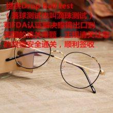 太阳眼镜发美国亚马逊需要FDA认证吗你知道哪些?
