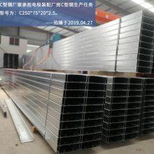 电极装配厂房C型钢生产任务由上海新之杰承担