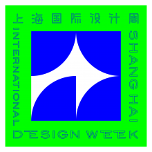 2021上海国际设计周