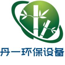 石家庄丹一环保设备有限公司