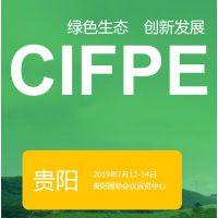 2019中国国际(贵阳) 生态高效畜牧业交易会