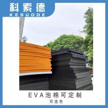 机箱柜EVA泡棉密封条 共享药柜保温泡棉 防水阻燃EVA卡条定制厂家
