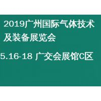 2019广州国际气体技术及装备展览会