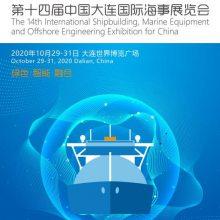 2020***4届大连国际海事展