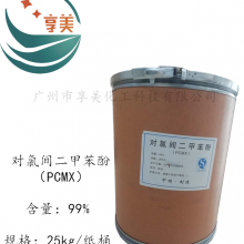 PCMX对氯间二甲苯酚享美化工优势产品化妆品级抗菌防霉原料