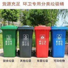 不锈钢垃圾桶厂家 120升塑料垃圾桶价格 鑫龙飞环卫垃圾分类桶批发