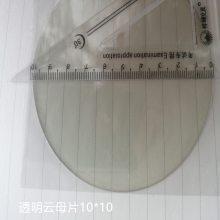 厂家供应 耐高温云母板 绝缘材料 隔热云母垫片 垫圈