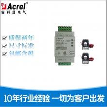安科瑞AGF-AE-D/200 交流单相UL认证 防逆流监测仪表