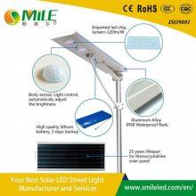 一体化太阳能路灯系统@***生产厂家