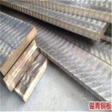 QSn4-3无磁锡青铜板耐腐蚀性好