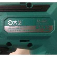 江苏大艺充电电锤A6-6601-40S,无刷电锤,轻松打孔