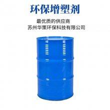华策***生物酯增塑剂 含量99.5***增塑剂 二辛酯替代品