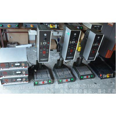 超声波玩具焊接机 超声波玩具熔接机 二手超声波