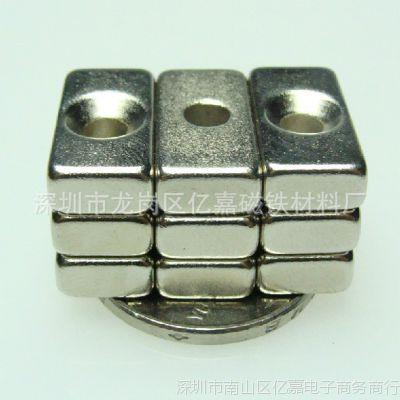 钕铁硼强磁 强力 沉孔磁铁 磨具 门柜强磁方形带孔F20*10*5-4